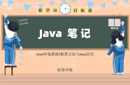 Java环境搭建 配置方法与Java历史-Java笔记