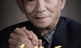 今天13时07分 袁隆平去世,一粥一饭当思来之不易,袁爷爷一路走好