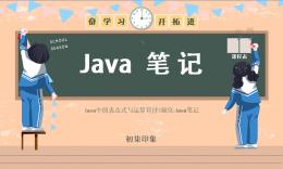 Java中的表达式与运算符 扫描仪-Java笔记