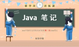 Java中的if分支结构 局部变量[第三章]-Java笔记