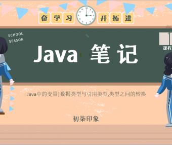 Java中的变量|数据类型与引用类型,类型之间的转换