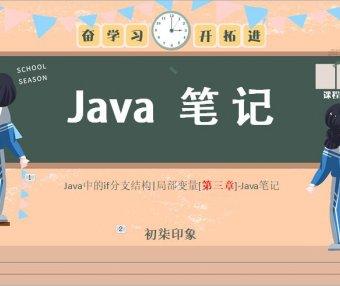 Java中的if分支结构|局部变量[第三章]-Java笔记