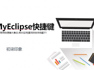 MyEclipse最常用快捷键大集合,绝对实用|喜欢的快来收藏下!