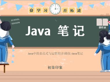 Java中的表达式与运算符|扫描仪-Java笔记
