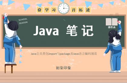 Java公共类包import与package及Java语言编码规范