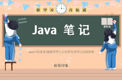 Java中的变量 数据类型与引用类型,类型之间的转换