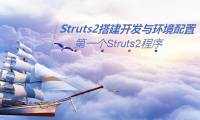 Struts2搭建开发与环境配置-第一个Struts2程序