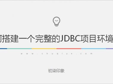 在MyEclipse如何搭建一个完整的JDBC项目环境呢?