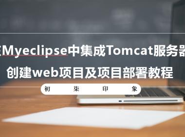 在Myeclipse中集成Tomcat服务器与创建web项目及项目部署教程
