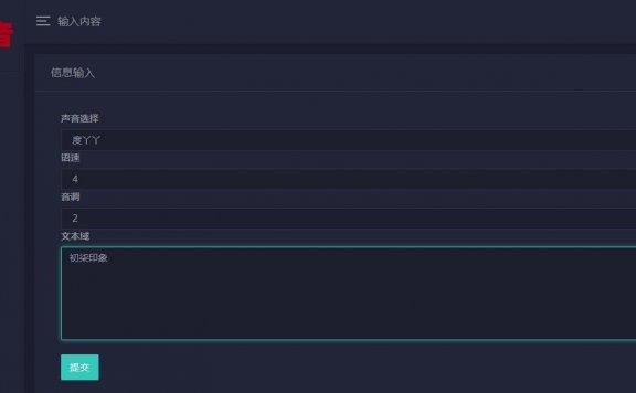百度AIP文字转语言PHP在线文字转语音合成源码