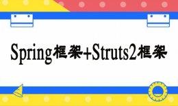 Spring框架+Struts2框架整合步骤流程-Spring框架