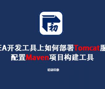 在IDEA开发工具上如何部署Tomcat服务器以及部署Maven创建web项目