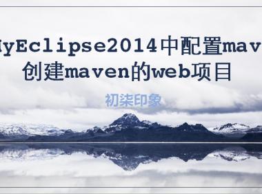 在MyEclipse2014中配置maven与创建maven的web项目