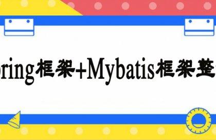 spring框架+Mybatis框架整合步骤流程-Spring框架